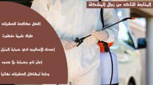 مكافحة حشرات وقوارض تنظيف منازل بالكويت