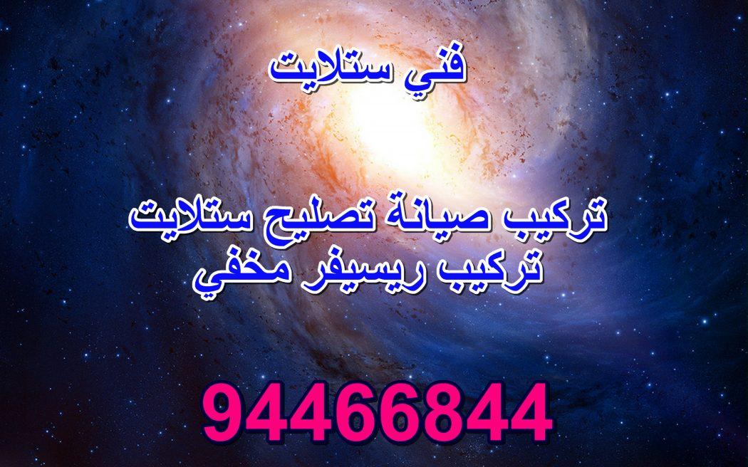 فني ستلايت الكويت, فني ستلايت الاحمدي