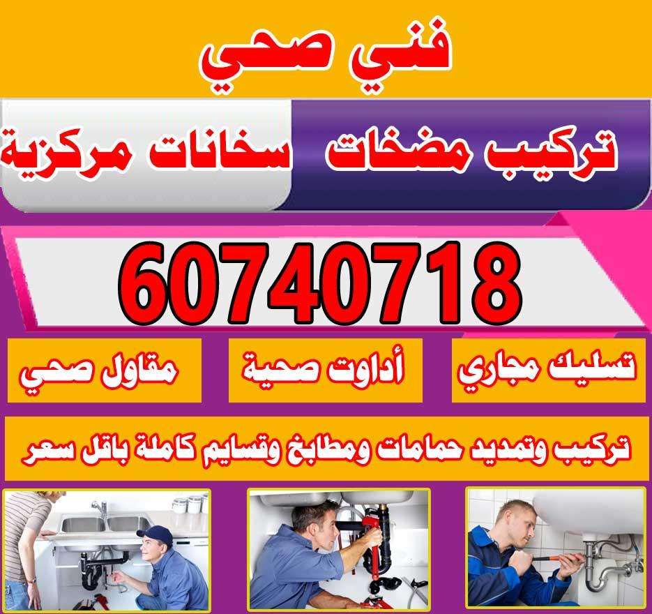 فني صحي, معلم صحي بالكويت , سباك صحي, ادوات صحيه , جميع أعمال السباكة