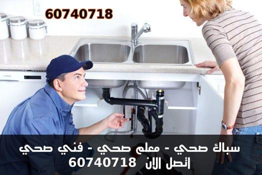 فني صحي, سباك صحي, معلم صحي, بالكويت