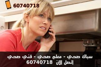 معلم صحي الكويت, سباك صحي الكويت, فني صحي الكويت