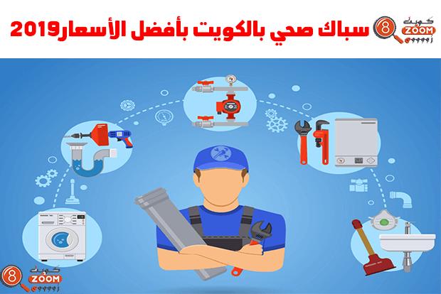 سباك صحي بالكويت بافضل الاسعار 2019 2
