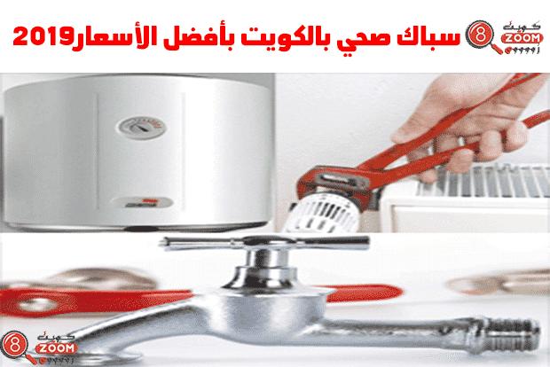 اعمال السباكة مع سباكين الكويت