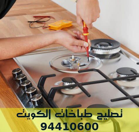 تصليح طباخات بالكويت, صيانة طباخات الكويت