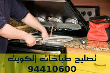 تصليح طباخات المنطقه العاشره, تصليح طباخات بالكويت