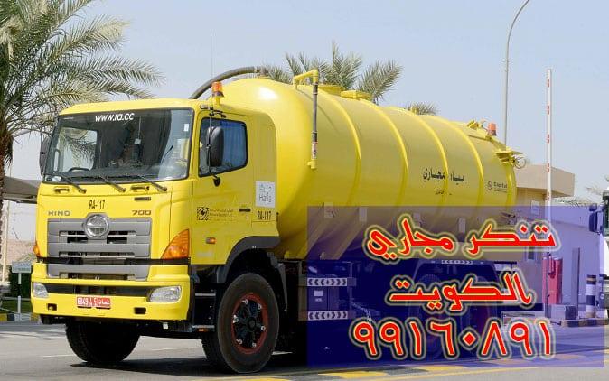تنكر مجاري الكويت