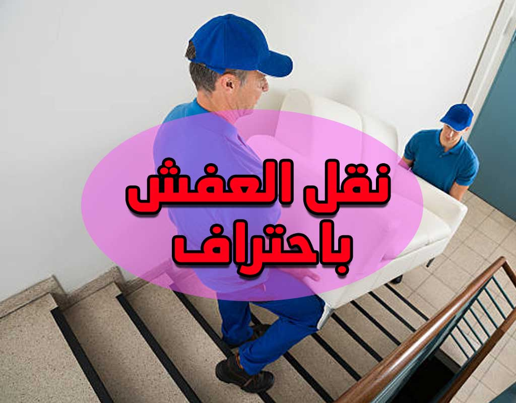عفش الكويت باحتراف