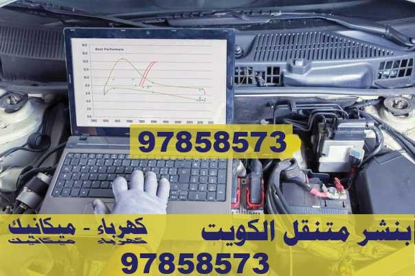 متنقل الكويت تصليح سيارات