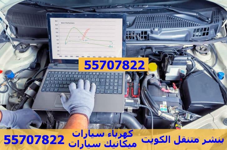 بنشر متنقل الكويت, كهرباء سيارات, ميكانيك سيارات