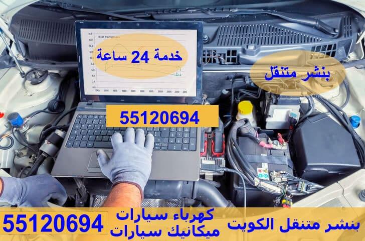 خدمة تصليح السيارات المتنقلة, تصليح سيارة متنقل, بنشر متنقل بالكويت