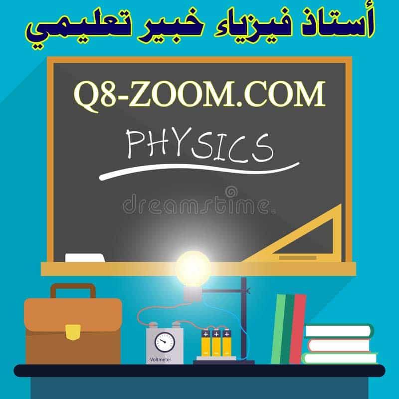 تعليم مادة الفيزياء, تدريس مادة الفيزياء
