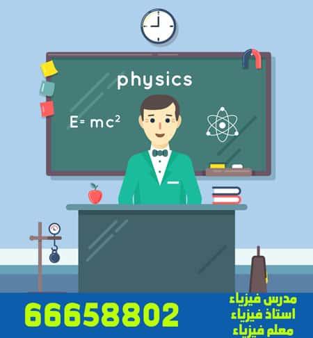 مدرس فيزياء استاذ فيزياء معلم فيزياء