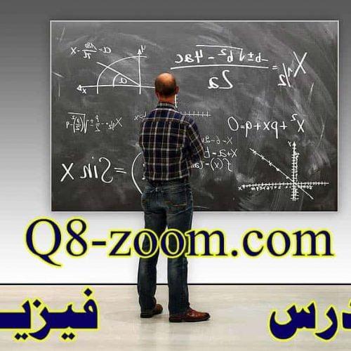 مدرس فيزياء, معلم فيزياء, استاذ فيزياء