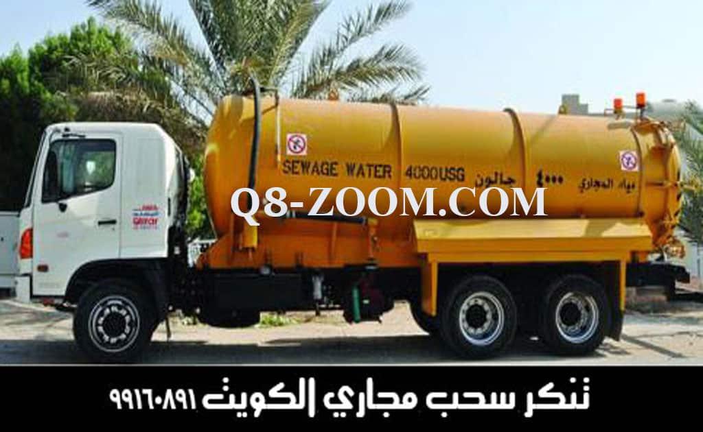 تنكر سحب المجاري الكويت