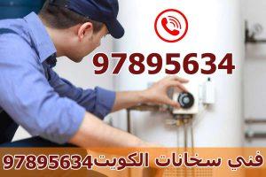 فني سخانات الكويت, صحي سخانات