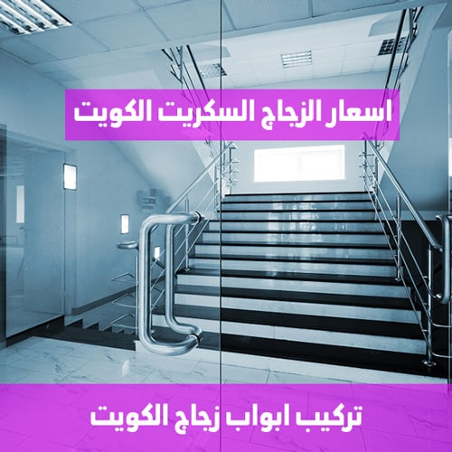 تركيب ابواب زجاج الكويت, اسعار الزجاج السكريت الكويت