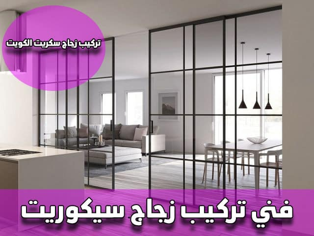 سعر متر زجاج سيكوريت from www.q8-zoom.com