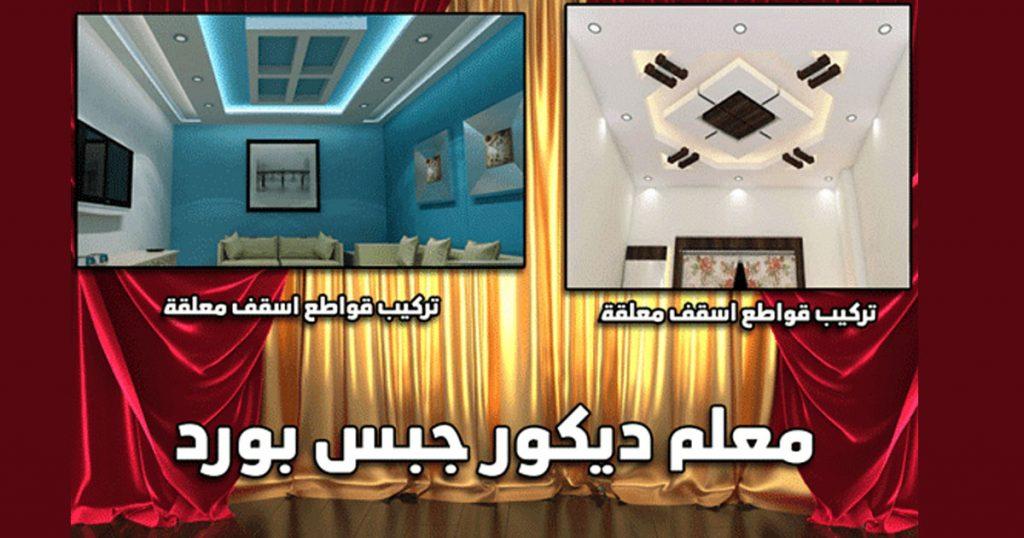 جبس بورد الكويت ديكور