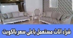 شراء الأثاث المستعمل داخل الكويت, شراء اثاث مستعمل, شراء اثاث مستعمل بالكويت, نشتري الاثاث المستعمل, نشتري اثاث مستعمل الكويت