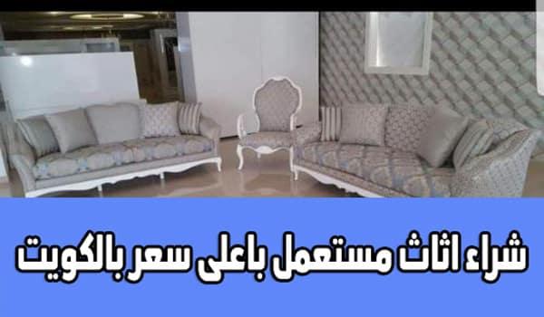 شراء الأثاث المستعمل داخل الكويت, شراء اثاث مستعمل, شراء اثاث مستعمل بالكويت, شراء اثاث مستعمل