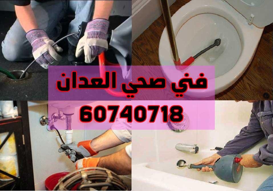 فني صحي العدان, سباك , معلم صحي عدان