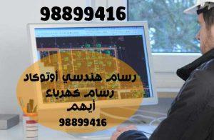 رسام هندسي كهرباء اتوكاد, رسام تخطيط كهرباء, رسام اتوكاد الكويت