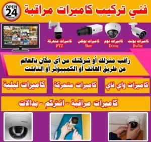 فني كاميرات مراقبة, تركيب كاميرات مراقبة, صيانة, برمجة