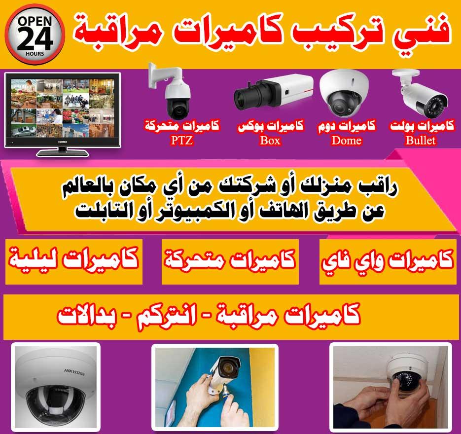 تركيب كاميرات مراقبة, صيانة, برمجة