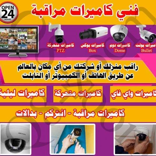 فني تركيب كاميرات, افضل شركة تركيب كاميرات مراقبة, تركيب كاميرات مراقبة الكويت, اصغر كاميرا مراقبة في الكويت, كاميرات مراقبة مخفية الكويت, كاميرات مراقبة الكويت انستقرام, شركة كاميرات مراقبة الكويت, ارقام تركيب كاميرات مراقبة