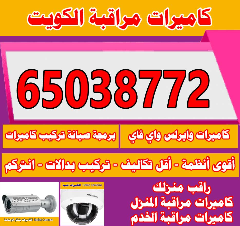 مراقبة الكويت