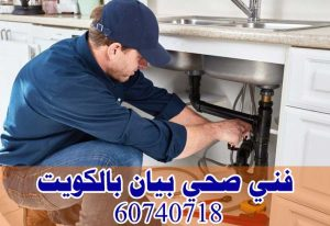 فني صحي بيان الكويت, معلم صحي جمعية بيان