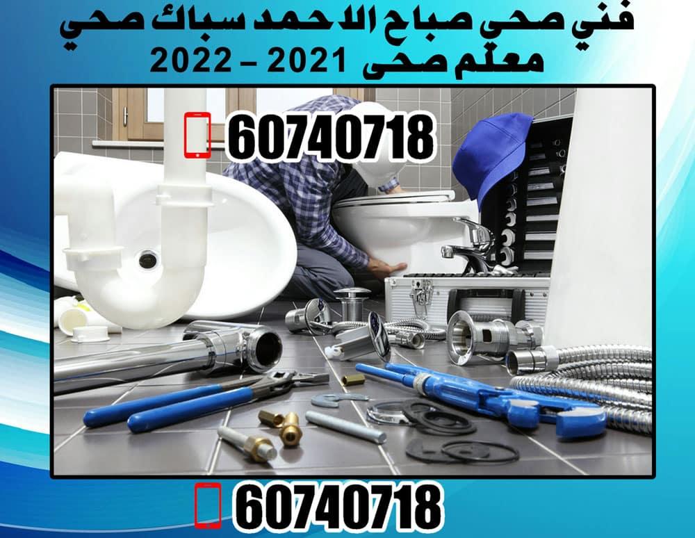 فني صحي صباح الاحمد, سباك صحي صباح الاحمد, معلم صحي صباح الاحمد